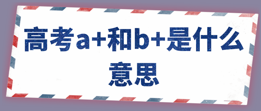 高考a+和b+是什么意思