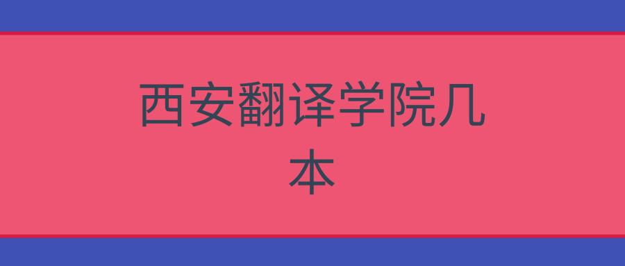 西安翻译学院几本