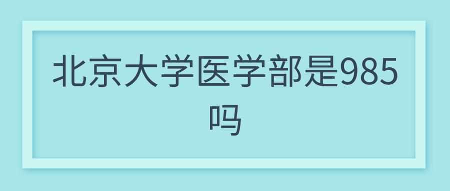 北京大学医学部是985吗