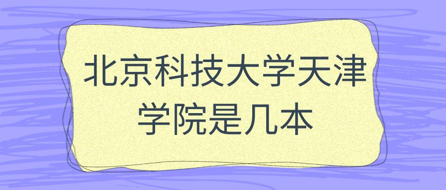 北京科技大学天津学院是几本
