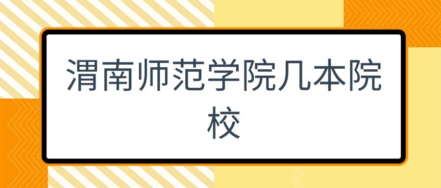 渭南师范学院几本院校