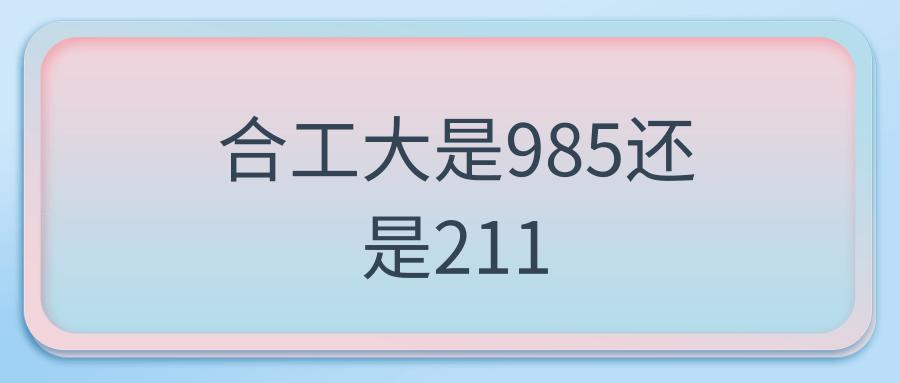 合工大是985还是211