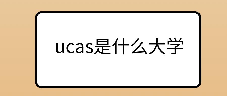 ucas是什么大学