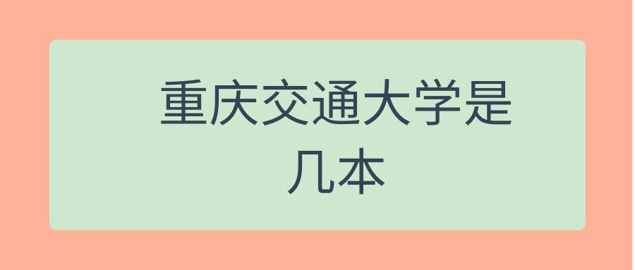 重庆交通大学是几本