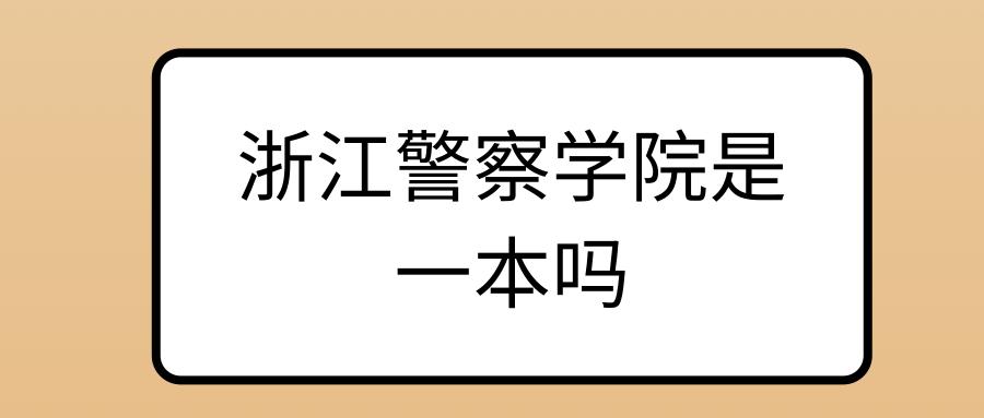 浙江警察学院是一本吗