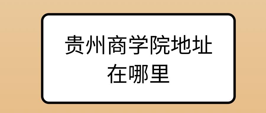 贵州商学院地址在哪里