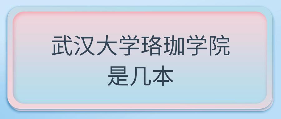 武汉大学珞珈学院是几本