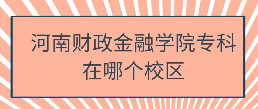 河南财政金融学院专科在哪个校区
