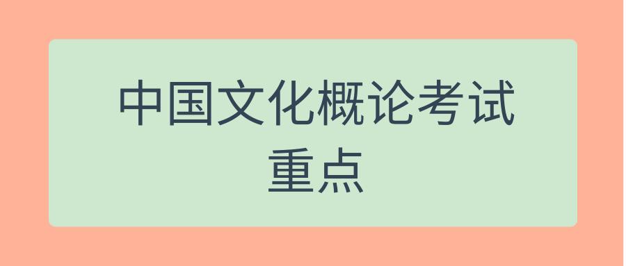 中国文化概论考试重点