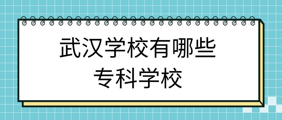 武汉学校有哪些专科学校