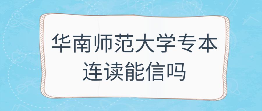 华南师范大学专本连读能信吗