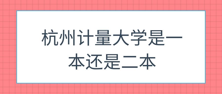 杭州计量大学是一本还是二本
