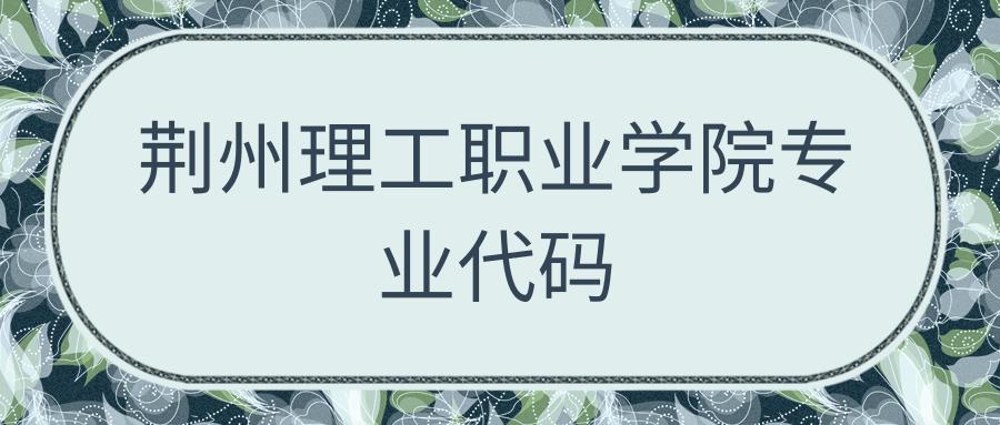 荆州理工职业学院专业代码