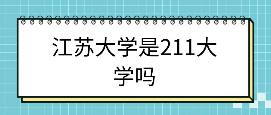 江苏大学是211大学吗