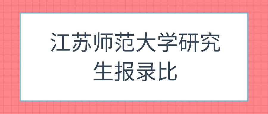 江苏师范大学研究生报录比