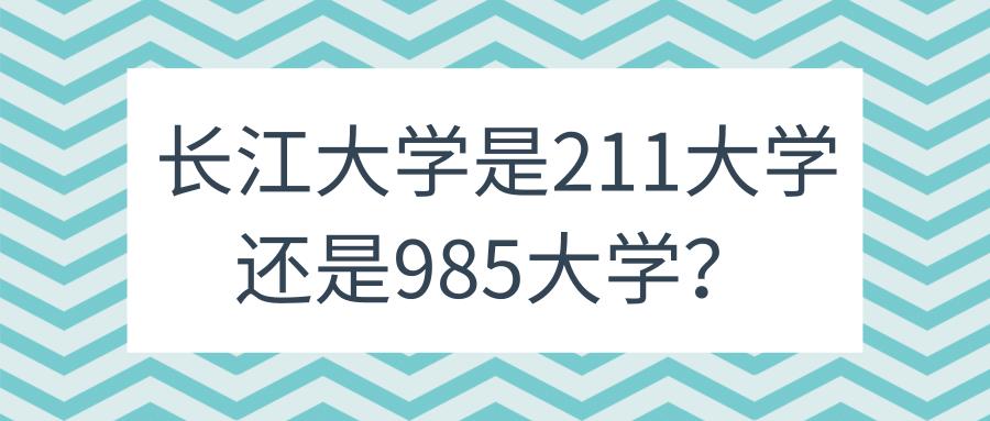 长江大学是211大学还是985大学?