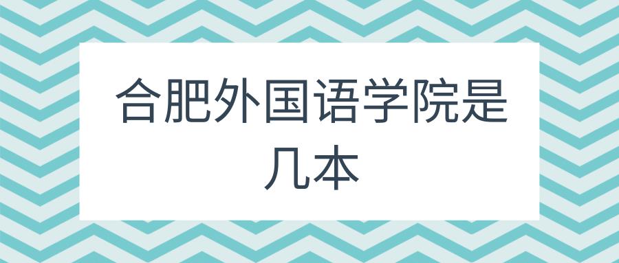 合肥外国语学院是几本