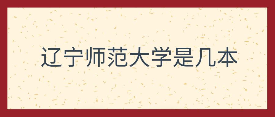 辽宁师范大学是几本