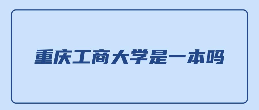 重庆工商大学是一本吗