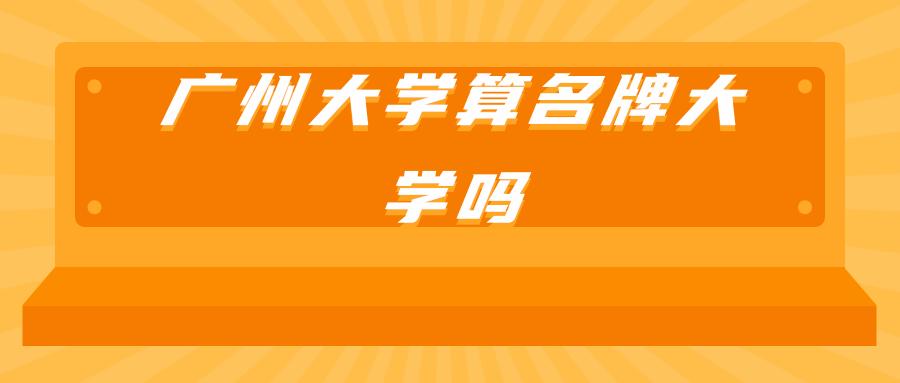 广州大学算名牌大学吗