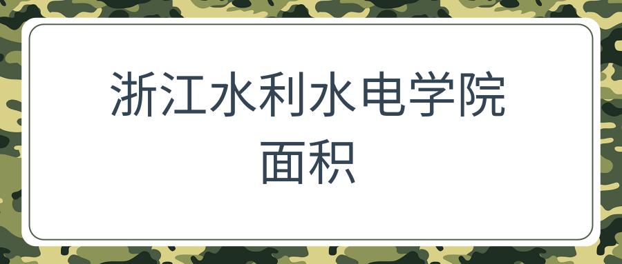 浙江水利水电学院面积