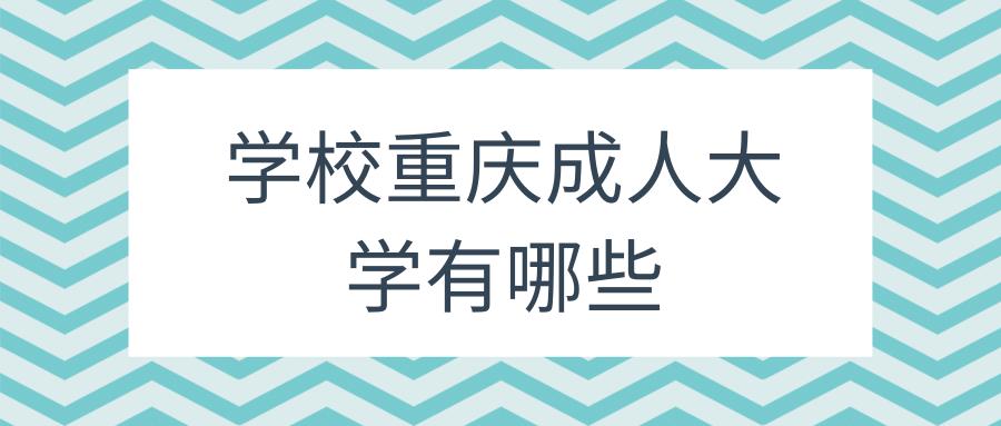 学校重庆成人大学有哪些