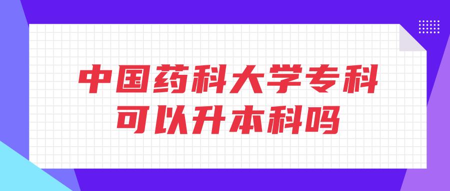 中国药科大学专科可以升本科吗