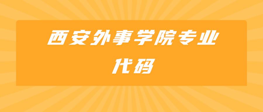 西安外事学院专业代码