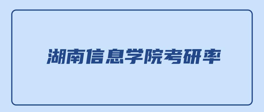 湖南信息学院考研率