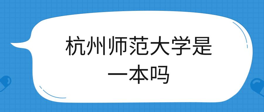 杭州师范大学是一本吗
