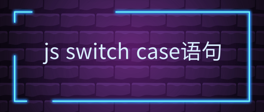 js switch case语句