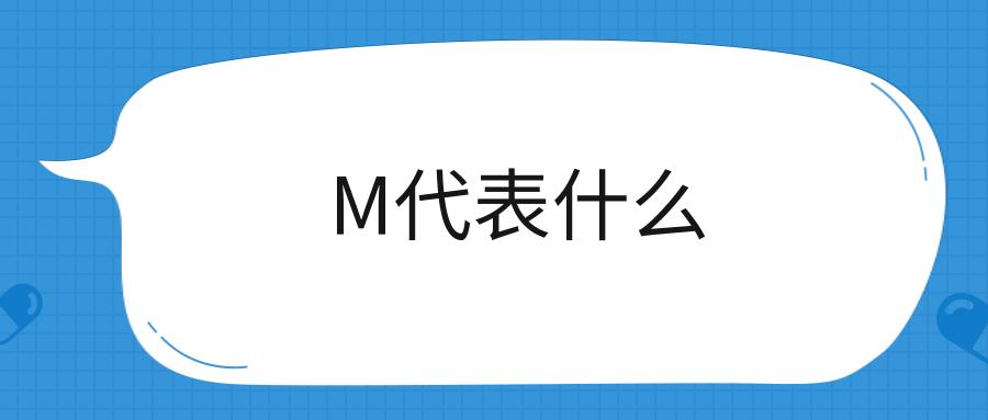 M代表什么