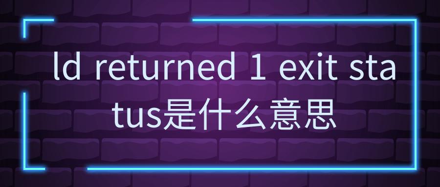 ld returned 1 exit status是什么意思