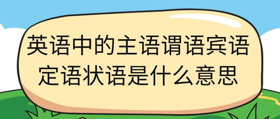 英语中的主语谓语宾语定语状语是什么意思
