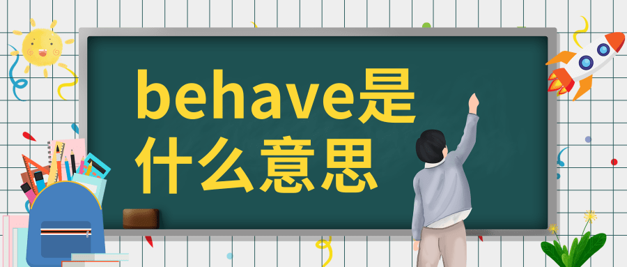 behave是什么意思