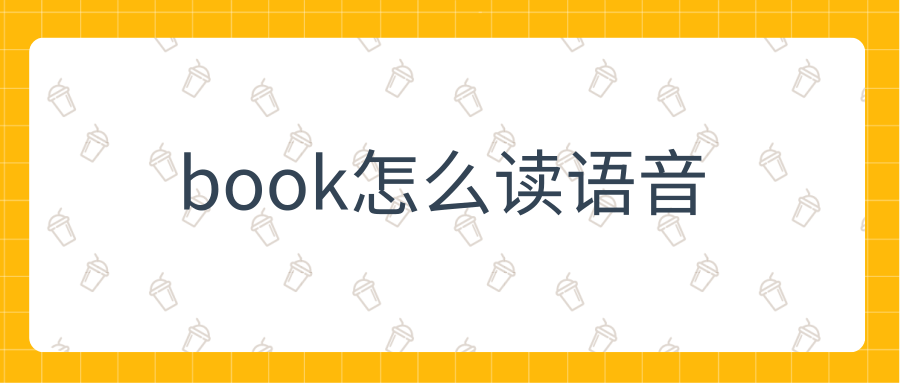 book怎么读语音