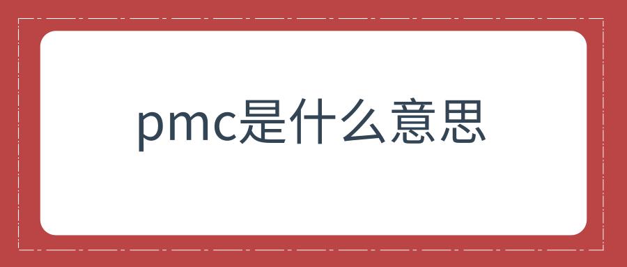 pmc是什么意思