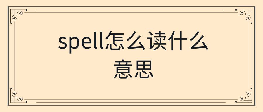 spell怎么读什么意思