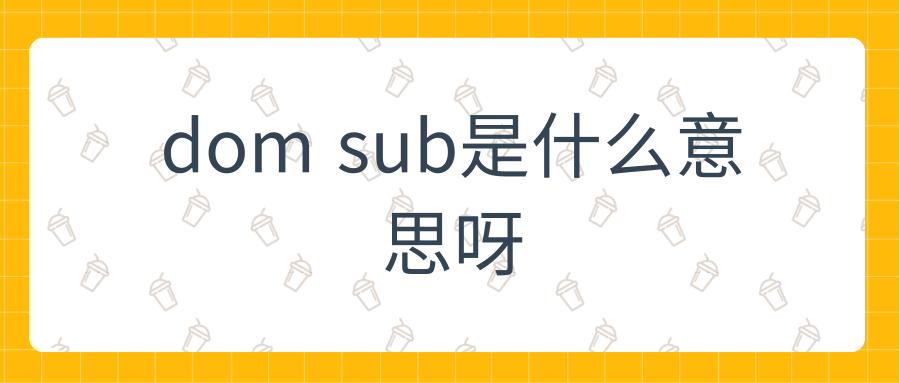 dom sub是什么意思呀