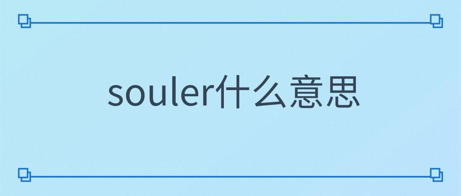 souler什么意思