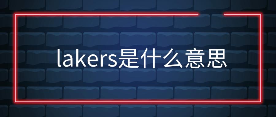 lakers是什么意思
