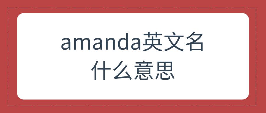 amanda英文名什么意思