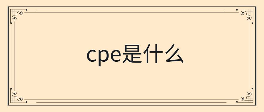 cpe是什么