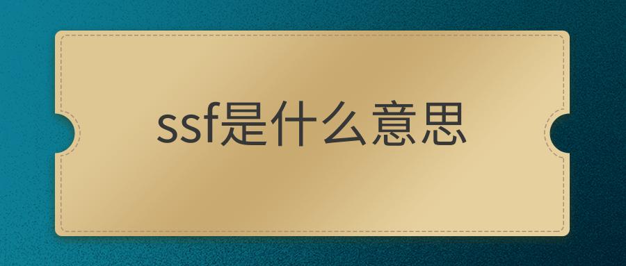 ssf是什么意思