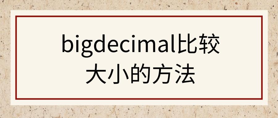bigdecimal比较大小的方法
