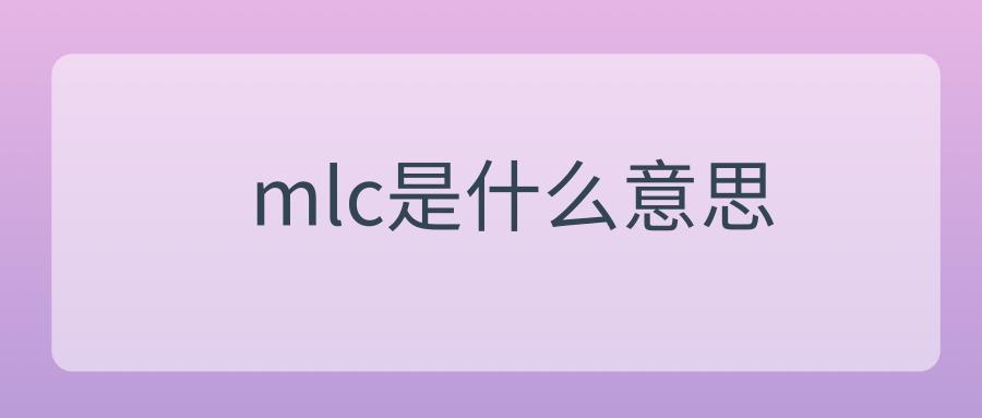 mlc是什么意思