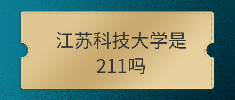 江苏科技大学是211吗