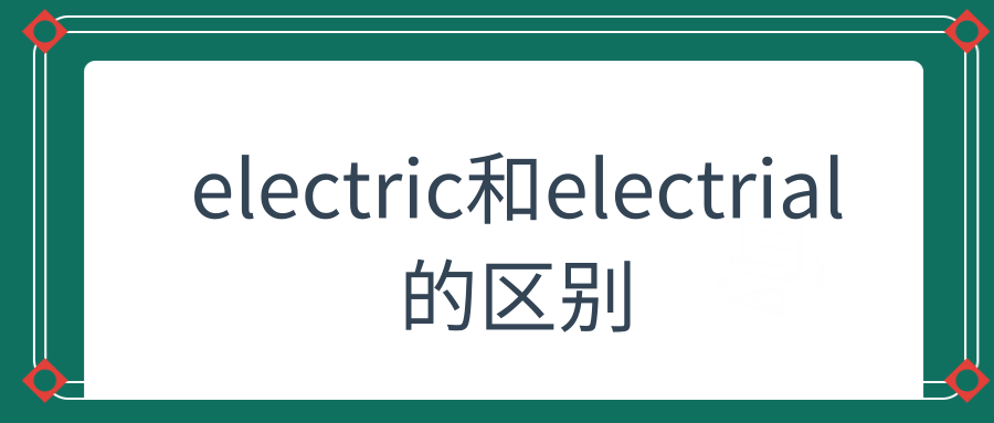 electric和electrial的区别