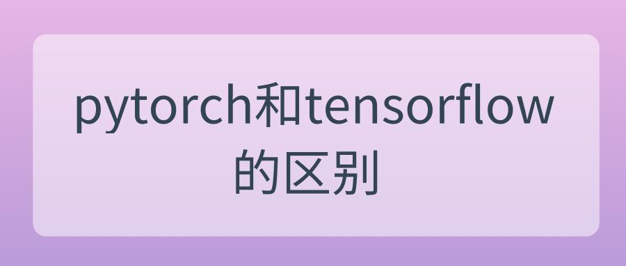 pytorch和tensorflow的区别
