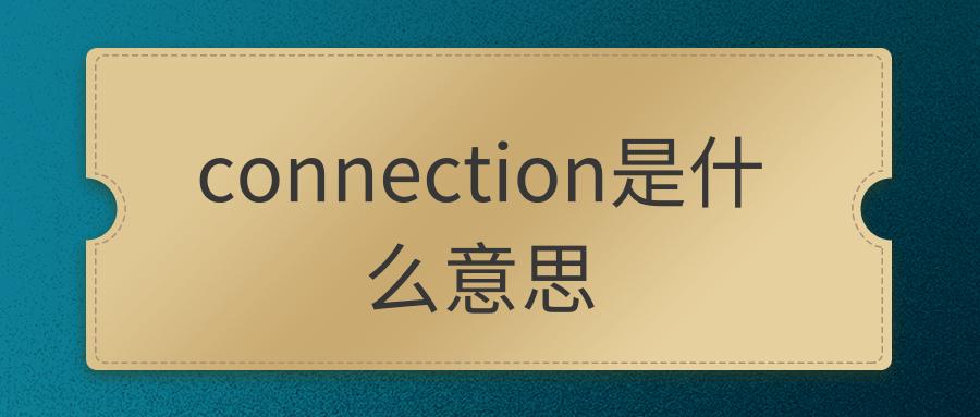connection是什么意思